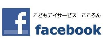 f_こころん.jpg